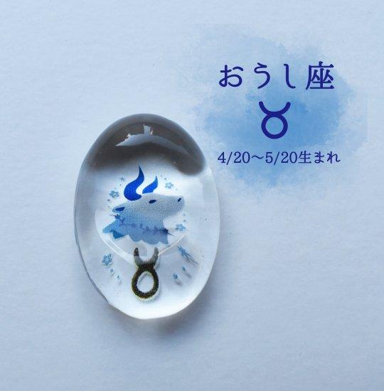 【ガラス細工】星座箸置き:おうし座