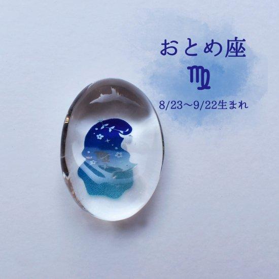 【ガラス細工】星座箸置き:おとめ座