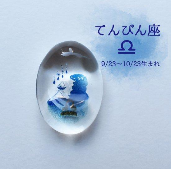 【ガラス細工】星座箸置き:てんびん座