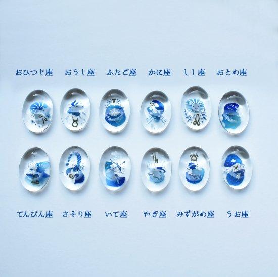 【ガラス細工】12星座箸置きセット