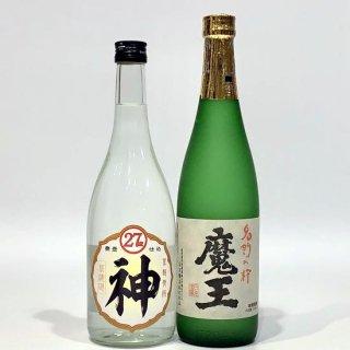 【数量限定】神vs魔王セット(720ml×2本)《神酒造》《白玉醸造》【芋焼酎】