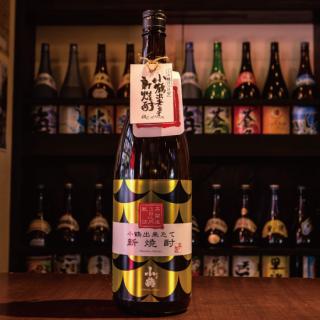 【2020年新酒】小鶴 出来たて 新焼酎 季節限定 1800ml《小正酒造》鹿児島県日置市【芋焼酎】
