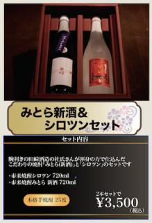 【オススメ焼酎ギフト送料無料】みとら&シロツンセット【数量限定販売】