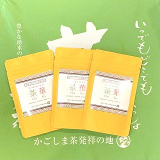 鹿児島茶香る万能調味料 さつまスパイス 茶華 Chaka(ちゃか)3袋セット《お茶の野本園》