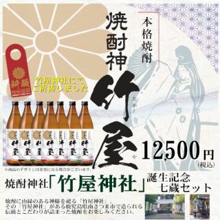 「焼酎神 竹屋」 南さつま七蔵焼酎セット(900ml x 7本セット)《鹿児島産》【芋焼酎】