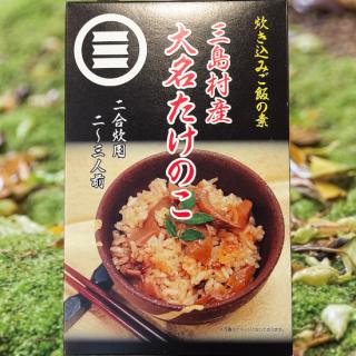 大名たけのこ 炊き込みご飯の素《三島村役場(みしま村)》