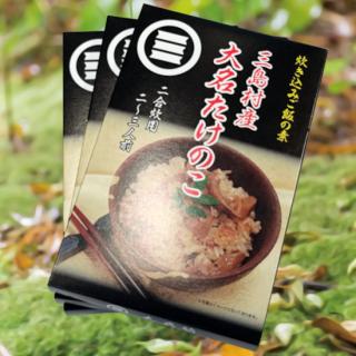 【送料無料】大名たけのこ 炊き込みご飯の素 【3個セット】《三島村役場(みしま村)》