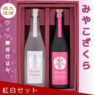 (みやこざくら)MIYAKO ZAKURA ワイン酵母仕込み紅白セット(ギフトBOX入り)《大浦酒造(宮崎県都城市)》