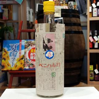 【無濾過】ぷんぷんベニハルカ 720ml 《丸西酒造(志布志市)》【芋焼酎】