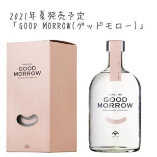 GOOD MORROW 720ml 《相良酒造(鹿児島市)》【芋焼酎】