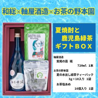 【残りわずか】夏焼酎と鹿児島緑茶ギフトBOX【お茶の野本園】【軸屋酒造】