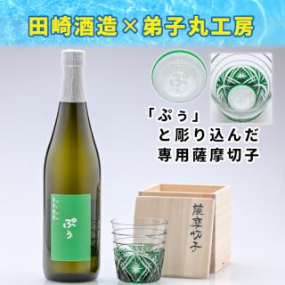 【送料無料】【限定2セット】田崎酒造×弟子丸工房