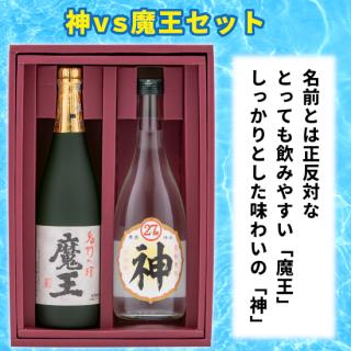 【送料無料】【限定39セット】神vs魔王【神酒造】【白玉醸造】