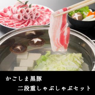 【夏の大感謝祭】【送料無料】黒豚ニ段重しゃぶしゃぶセット