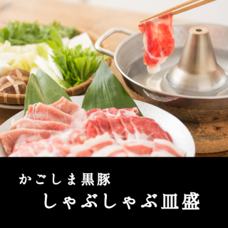 【夏の大感謝祭】【送料無料】黒豚しゃぶしゃぶ皿盛