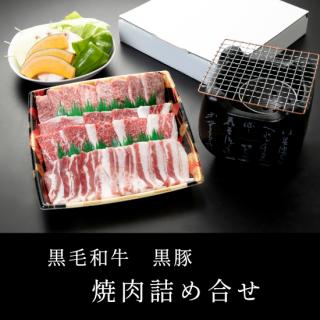 【夏の大感謝祭】【送料無料】黒毛和牛、黒豚焼肉詰め合せ