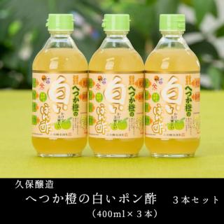 【夏の大感謝祭】【送料無料】へつか橙の白いポン酢3本セット