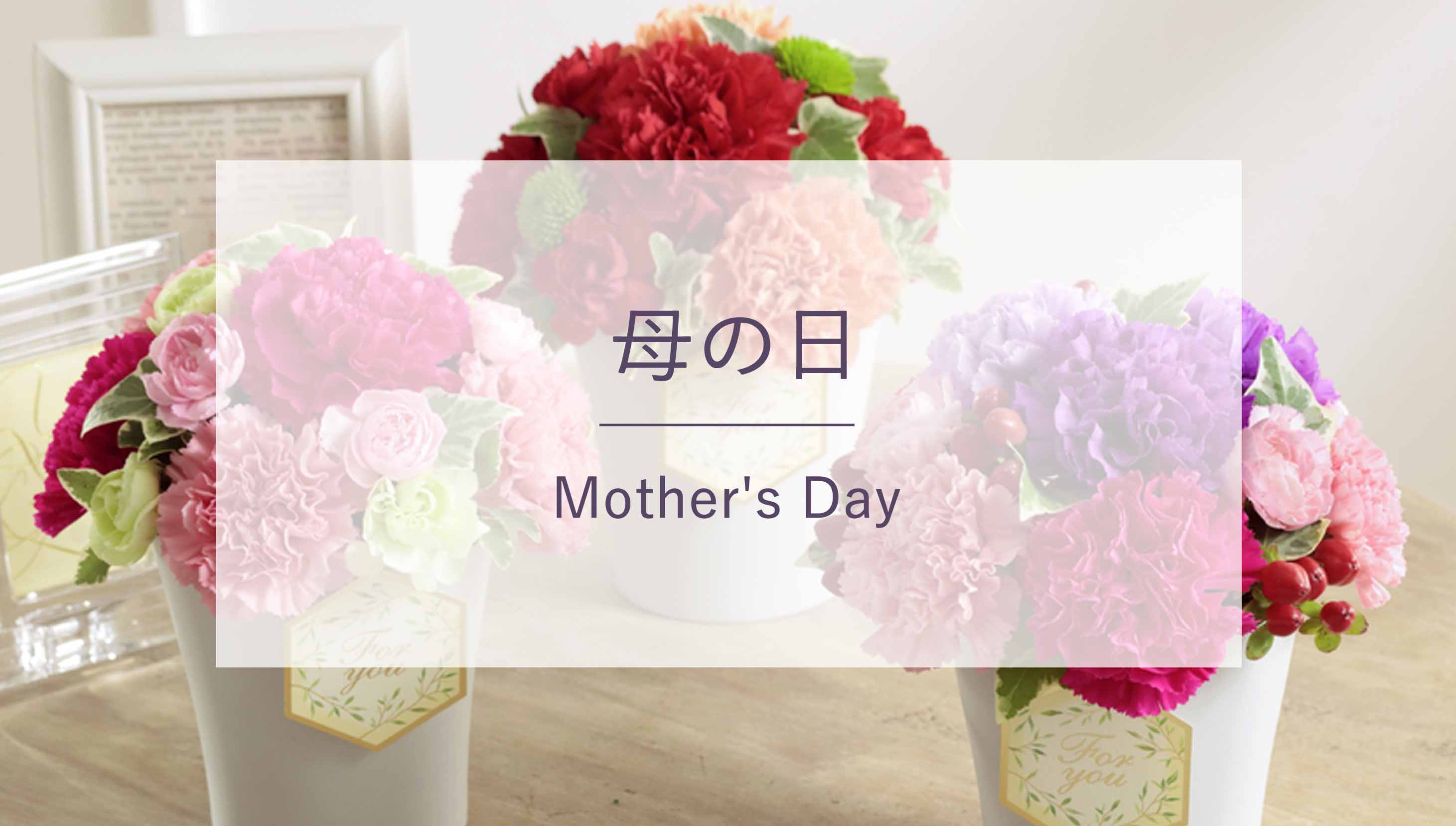 mother'sday 母の日特集