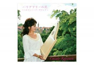 CDアルバム「バリアフリーの花〜ヘルマンハープ・サウンド〜」 梶原千沙都