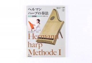 ヘルマンハープの奏法<基礎編>