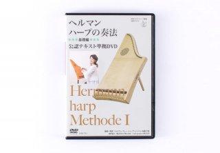 DVD ヘルマンハープの奏法<基礎編>