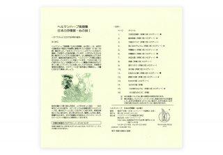日本の抒情歌・心の詩I