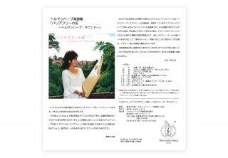 ヘルマンハープ楽譜集「バリアフリーの花〜ヘルマンハープ・サウンド〜」