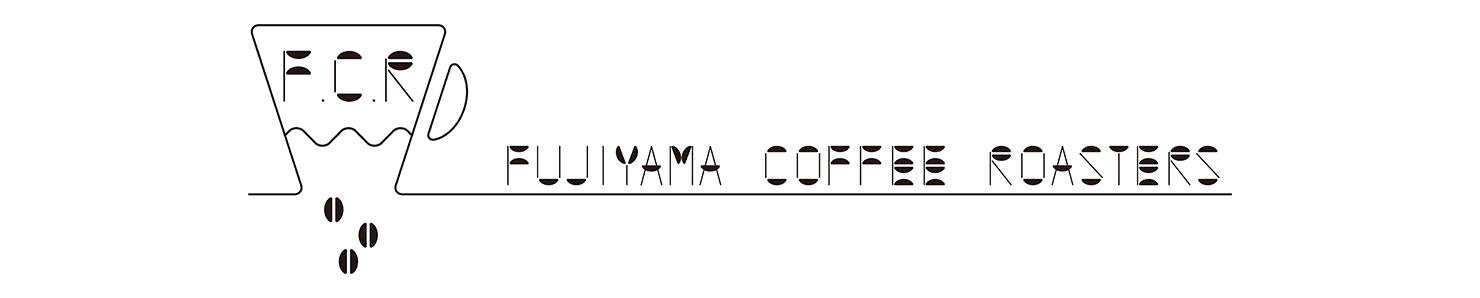 フジヤマコーヒーロースターズ