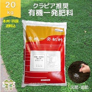 クラピア推奨 有機一発肥料20kg袋品【送料込み】