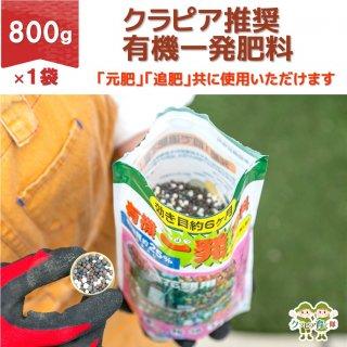 クラピア推奨 有機一発肥料800g袋品【送料込み】
