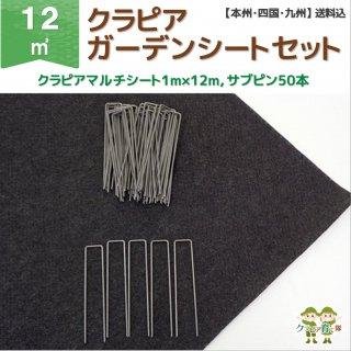 クラピア専用 ガーデンシートセット(12�用シート・ピン50本/肥料なし)【送料込み】