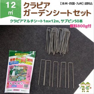 クラピア専用 ガーデンシートセット(12�用シート・ピン50本/肥料付き)【送料込】