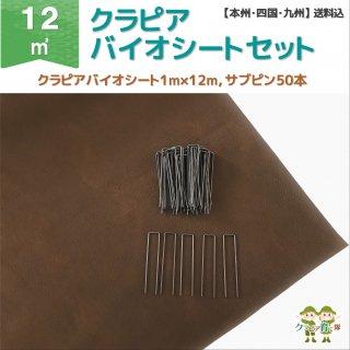クラピアバイオシートセット(12�用シート・ピン50本/肥料なし)【送料込】