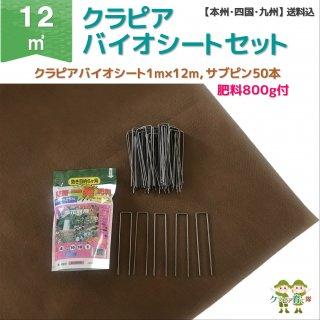 クラピアバイオシートセット(12�用シート・ピン50本/肥料付き)【送料込】