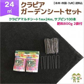 クラピア専用 ガーデンシートセット24(24�用シート・ピン100本/肥料2袋付き)【送料込】