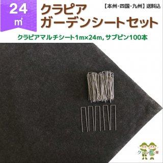 クラピア専用 ガーデンシートセット24(24�用シート・ピン100本/肥料なし)【送料込】