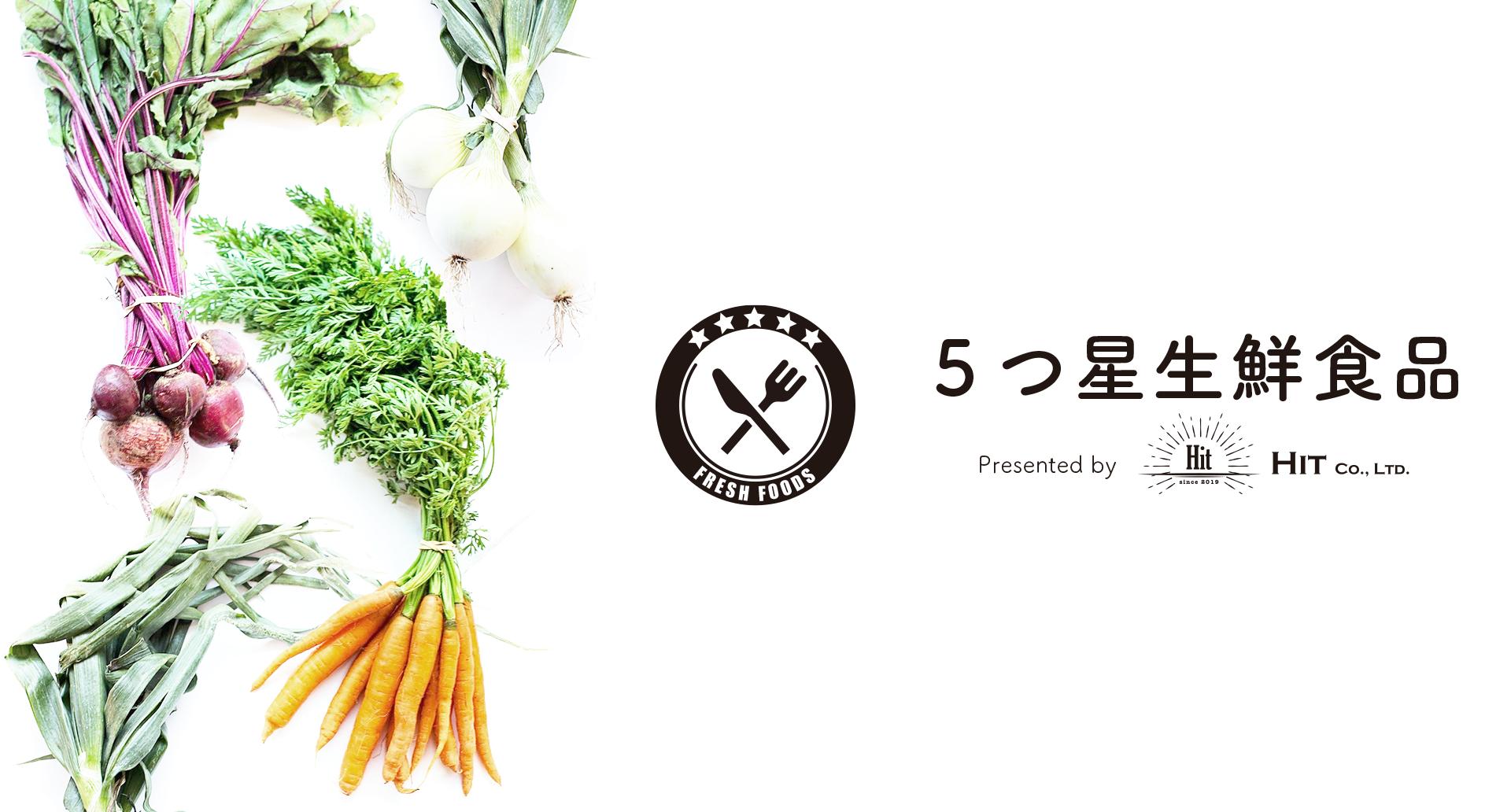 5つ星生鮮食品 <鎌倉野菜 通販>