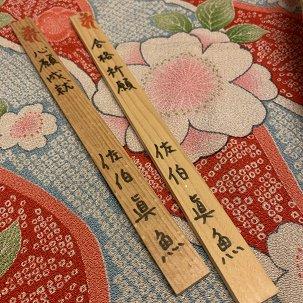 護摩木の代筆