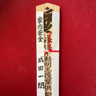 護摩札(ごまふだ)五千円