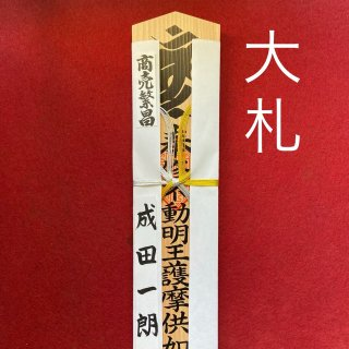護摩札(ごまふだ)一万円大札