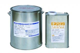 トップコートU・非黄変性溶剤型ウレタン塗料 1主剤3.5kg-硬化剤0.7kg グレー