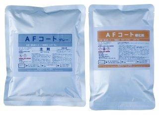 タフロン AFコート (グレー)主剤0.8kg硬化剤0.4kg(6入り)