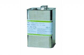 コンクリート用下地剤・一液性エポキシプライマー・タフロンTW-1P(小)4kg×1入り