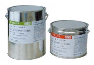 タフロン・軽量型パテ・A-1010 (小)主剤2kg-硬化剤1kg×1(受注生産品)