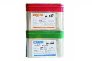 タフロン水中接着剤 W-107 主剤5kg 硬化剤5kg