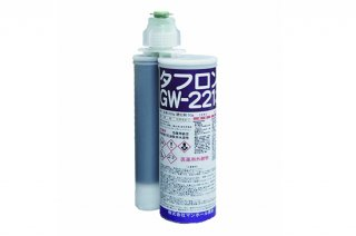 タフロン水中接着剤 GW-221 主剤200ml 硬化剤50ml×10本入り