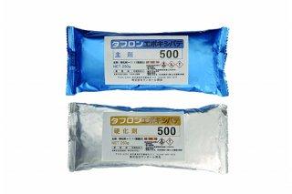 タフロン・エポキシパテ500g 主剤250g-硬化剤250g×10