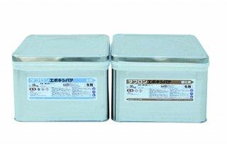 タフロン・エポキシパテ20kg 主剤10kg -硬化剤10kg×1