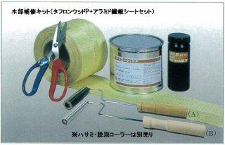 木部補修キット(ウッドP 0.6kg-0.15kg×2 アラミド10cm幅5m×1枚)