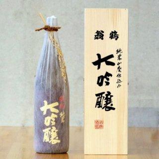 翁鶴 純米大吟醸 1,800ml(一升)